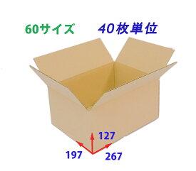 ダンボール 60サイズ(267x197x127) 40枚 引っ越し 宅配 段ボール ダンボール箱 引越し 引越し用 通販 宅配 収納