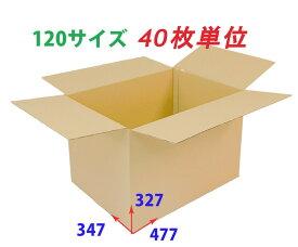 【500円オフクーポン付き】【あす楽】ダンボール 120サイズ(477x347x327) 40枚 引っ越し 宅配 段ボール ダンボール箱 引越し 引越し用 通販 宅配 収納