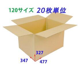 ダンボール 120サイズ(477x347x327) 20枚 引っ越し 宅配 段ボール ダンボール箱 引越し 引越し用 通販 宅配 収納