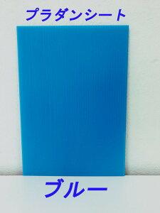 プラダンシート 910x1820 ブルー(10枚セット)代引き不可