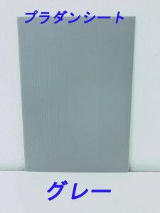 プラダンシート 910x1820 グレー(10枚セット)(代引き不可)
