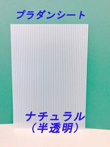 プラダンシート 910x1820 ナチュラル(10枚セット)(代引き不可)