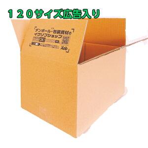 ダンボール 120サイズ 広告入り(480x420x300) 30枚 引っ越し 宅配 段ボール ダンボール箱 引越し 引越し用 通販 日本製