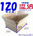 ダンボール 120サイズ(477x347x327) 40枚 引っ越し 宅配 段ボール ダンボール箱 引越し 引越し用 通販 日本製 j4yv3qd9