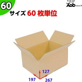 【あす楽】ダンボール 60サイズ(267x197x127) 60枚 送料無料!(北海道・沖縄・離島は除く)  引っ越し 宅配 段ボール ダンボール箱 引越し 引越し用 通販 収納