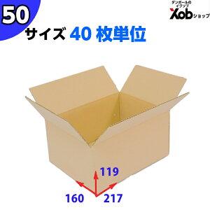 【あす楽】ダンボール 50サイズ(217x160x120) 40枚 送料無料!(北海道・沖縄・離島は除く)  引っ越し 宅配 段ボール ダンボール箱 引越し 引越し用 通販 収納