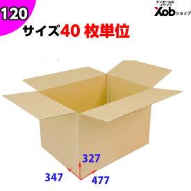 【あす楽】ダンボール 120サイズ(477x347x327) 40枚 送料無料!(北海道・沖縄・離島は除く)  引っ越し 宅配 段ボール ダンボール箱 引越し 引越し用 通販 宅配 収納