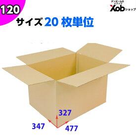 【あす楽】ダンボール 120サイズ(477x347x327) 20枚 送料無料!(北海道・沖縄・離島は除く)  引っ越し 宅配 段ボール ダンボール箱 引越し 引越し用 通販 宅配 収納