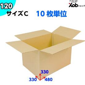 【あす楽】ダンボール 120サイズ(480X350X330) 10枚 送料無料!(北海道・沖縄・離島は除く)  引っ越し 宅配 段ボール ダンボール箱 引越し 引越し用 通販 日本製