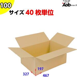 【あす楽】ダンボール 100サイズ467x327x197) 40枚 送料無料!(北海道・沖縄・離島は除く)  引っ越し 宅配 段ボール ダンボール箱 引越し 引越し用 通販 宅配 収納