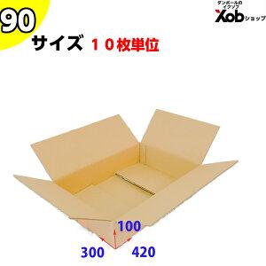 90サイズダンボール CP-1(段ボール10枚セット)420×300×100【段ボール】梱包【ダンボール箱】【ダンボール 引越し】