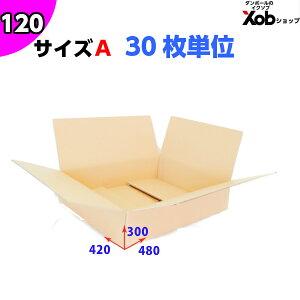 120サイズ ダンボールA(段ボール30枚セット) 475X415X295
