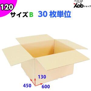 120サイズ ダンボールB(段ボール30枚セット) 600×450×130