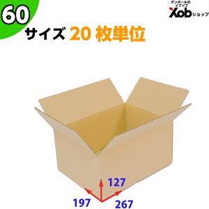 ダンボール 60サイズ(267x197x127) 20枚 送料無料!(北海道・沖縄・離島は除く)  引っ越し 宅配 段ボール ダンボール箱 引越し 引越し用 通販 宅配 収納