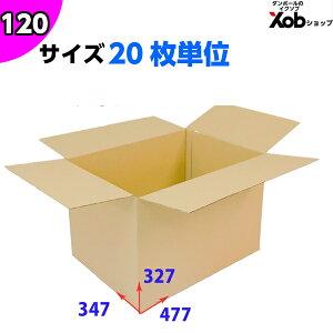 ダンボール 120サイズ(477x347x327) 20枚 送料無料!(北海道・沖縄・離島は除く)  引っ越し 宅配 段ボール ダンボール箱 引越し 引越し用 通販 宅配 収納