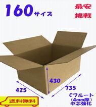激安!160サイズダンボール(735x425x430) 20枚 引っ越し 宅配 段ボール ダンボール箱 引越し 引越し用 通販 日本製 送料無料 最安 激安