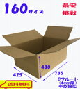 激安!160サイズダンボール(735x425x430) 10枚 引っ越し 宅配 段ボール ダンボール箱 引越し 引越し用 通販 日本製 送料無料 最安 激安