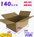 激安!140サイズダンボール(650x400x320) 20枚 引っ越し 宅配 段ボール ダンボール箱 引越し 引越し用 通販 日本製 送…