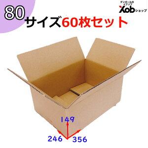 ダンボール 80サイズ(356x246x149) 60枚 送料無料!(北海道・沖縄・離島は除く)  引っ越し 宅配 段ボール ダンボール箱 引越し 引越し用 通販 日本製