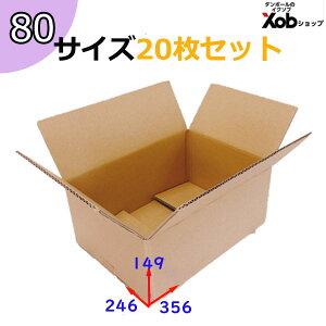 ダンボール 80サイズ(356x246x149) 20枚 送料無料!(北海道・沖縄・離島は除く)  引っ越し 宅配 段ボール ダンボール箱 引越し 引越し用 通販 日本製