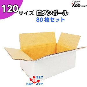 【1000円オフクーポン付き】宅配120サイズ 白色ダンボール 477mmX347mmX327mm 80枚セット