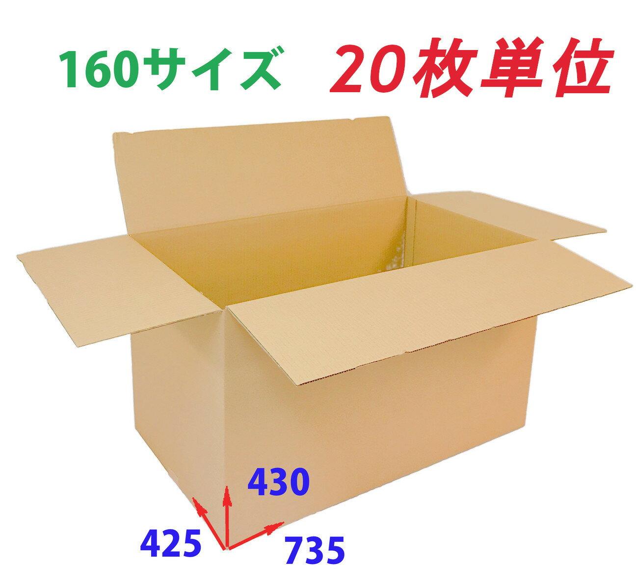 【あす楽】激安!160サイズダンボール(735x425x430) 20枚 引っ越し 宅配 段ボール ダンボール箱 引越し 引越し用 通販 日本製 送料無料 最安 激安