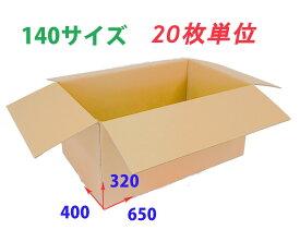 激安!140サイズダンボール(650x400x320) 20枚 引っ越し 宅配 段ボール ダンボール箱 引越し 引越し用 通販 日本製 送料無料 最安 激安