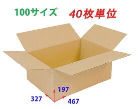 【あす楽】ダンボール 100サイズ(467x327x197) 40枚 引っ越し 宅配 段ボール ダンボール箱 引越し 引越し用 通販 日本製 j4yv3qd9