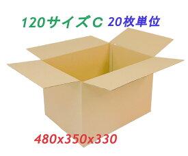 【あす楽】ダンボール 120サイズ(480X350X330) 20枚 送料無料!(北海道・沖縄・離島は除く)  引っ越し 宅配 段ボール ダンボール箱 引越し 引越し用 通販 宅配 収納