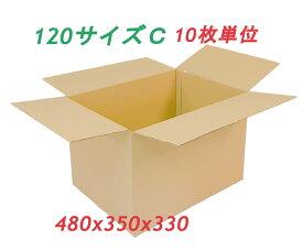 【あす楽】ダンボール 120サイズ(480X350X330) 10枚 引っ越し 宅配 段ボール ダンボール箱 引越し 引越し用 通販 日本製 j4yv3qd9