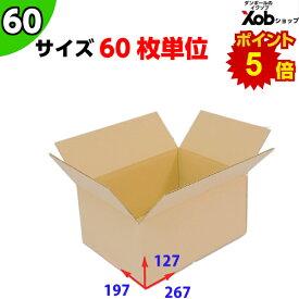 【期間中ポイント5倍!】ダンボール 60サイズ(267x197x127) 60枚 送料無料!(北海道・沖縄・離島は除く)  引っ越し 宅配 段ボール ダンボール箱 引越し 引越し用 通販 収納