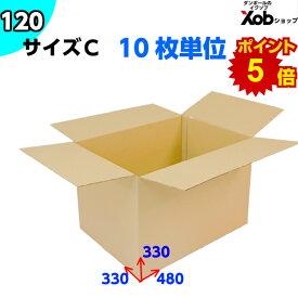【1日はポイント5倍!!】【あす楽】ダンボール 120サイズ(480X350X330) 10枚 送料無料!(北海道・沖縄・離島は除く)  引っ越し 宅配 段ボール ダンボール箱 引越し 引越し用 通販 日本製