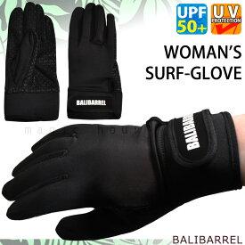 送料無料 UVカット サーフグローブ レディース マリン グローブ 手袋 日焼け防止 ボディボード ボディーボード サーフィン レディス スポーツ 運転時にも 白 黒