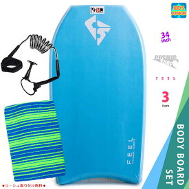 子供用 ボディボード 3点 セット キッズ ジュニア ボディーボード 34インチ ニットケース リーシュコード COSMIC SURF コスミックサーフ FEEL-JRSET3-BLU