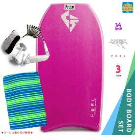子供用 ボディボード 3点 セット キッズ ジュニア ボディーボード 34インチ ニットケース リーシュコード COSMIC SURF コスミックサーフ FEEL-JRSET3-PNK