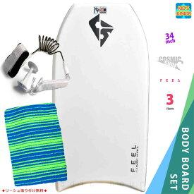 子供用 ボディボード 3点 セット キッズ ジュニア ボディーボード 34インチ ニットケース リーシュコード COSMIC SURF コスミックサーフ FEEL-JRSET3-WHT
