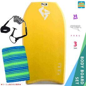子供用 ボディボード 3点 セット キッズ ジュニア ボディーボード 34インチ ニットケース リーシュコード COSMIC SURF コスミックサーフ FEEL-JRSET3-YEL