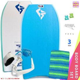 レディース ボディボード 3点 セット 36インチ 38インチ COSMIC SURF コスミックサーフ ボディーボード ニットケース リーシュコード 初心者にもおすすめ BLU FEEL-WSET3-BLU