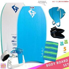 レディース ボディボード 5点 セット 36インチ 38インチ COSMIC SURF コスミックサーフ ボディーボード ニットケース リーシュコード 初心者にもおすすめ FEEL-WSET5-BLU
