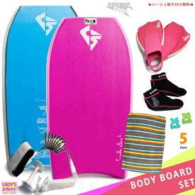 レディース ボディボード 5点 セット 36インチ 38インチ COSMIC SURF コスミックサーフ ボディーボード ニットケース リーシュコード 初心者にもおすすめ FEEL-WSET5-PNK
