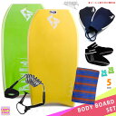 レディース ボディボード 5点 セット 36インチ 38インチ COSMIC SURF コスミックサーフ ボディーボード ニットケース …