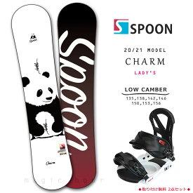 スノーボード 板 メンズ レディース 2点セット スノボ バイン SPOON スプーン CHARM 初心者 簡単 キャンバー ボード 軽量 ソフトフレックス