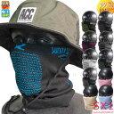 送料無料 送料無料 フェイスマスク メンズ レディース UV ネックウォーマー サニーソース 速乾 防塵 花粉症 バイク サ…