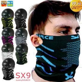 送料無料 フェイスマスク メンズ レディース UV ネックウォーマー サニーソース 速乾 防塵 花粉症 バイク サバゲー 釣り スノーボード スキー SX9