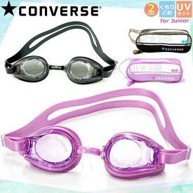 子供 水泳 ゴーグル スイムゴーグル ジュニア くもり止め UVカット ケース クッション 水中メガネ こども 女の子 男の子 キッズ 学校 CONVERSE 黒 紫