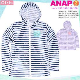 ラッシュガード キッズ 子供 長袖 UVカット 水着 女の子 ANAP ガールズ ブランド ジップアップ パーカー UPF50+ 女の子 女児 ボーダー ブルー 130 140 150 160cm