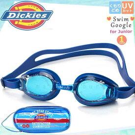 子供 水泳 ゴーグル スイムゴーグル ジュニア くもり止め UVカット ケース クッション 水中メガネ こども 女の子 男の子 キッズ 子ども 学校 ディッキーズ 青 黒
