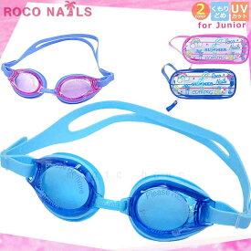子供 水泳 ゴーグル スイムゴーグル ジュニア くもり止め UVカット ケース クッション 水中メガネ こども 女の子 男の子 キッズ 子ども 学校 ROCO NAILS ピンク