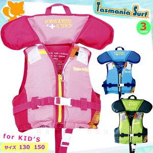 ライフジャケット 子供用 キッズ ジュニア 幼児 こども用 フローティングベスト 子ども ライフベスト Tasmania Surf 笛付き 股ベルト 釣り プール かわいい 110