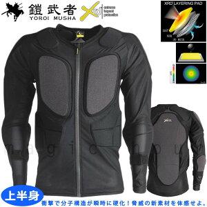 スノーボード プロテクター 鎧武者 YOROI MUSHA メンズ レディース ボディープロテクター ジャケット 上半身 大人用 長袖 スポーツ ウェア XRD 3層 強靱素材 黒